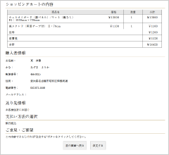 注文フォームに従って情報を入力し、注文を確定